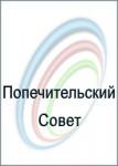 лого-попечит-совет