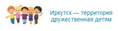 Иркутск- детям