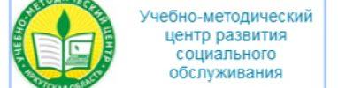 УМЦ-соц-разв-Иркутск