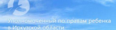 права ребенка -Иркутск-обл