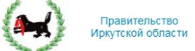 правит-во Иркутской области