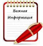 важная_информация